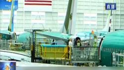 多国航空机构探讨波音737MAX复飞 担忧安全 会议未达成共识