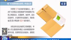 """公安部推改革新举措 6月起小型汽车驾照""""全国通办"""""""