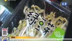 谣言粉碎机:变红的绿豆芽有毒?