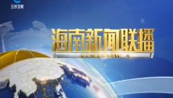 《海南新闻联播》2019年05月19日
