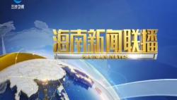 《海南新闻联播》2019年05月25日