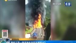 謠言粉碎機:網傳三亞一隧道發生連環車禍起火?