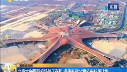 北京大興國際機場竣工在即 多家航空公司發布航線計劃