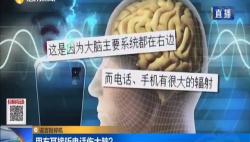 谣言粉碎机:用右耳接听电话伤大脑?
