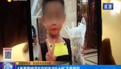 关注校车安全问题:4岁男童被遗忘在校车内5小时 不幸离世