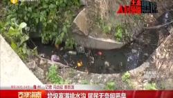 垃圾塞满排水沟 居民无奈闻恶臭