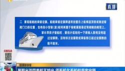 暑期出游四类船不能坐 须看船名看船舶乘客定额