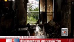 住户在家给电动车充电 引发火灾差点丢了性命
