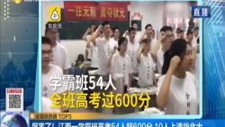 厲害了!江西一學霸班高考54人超600分 10人上清華北大