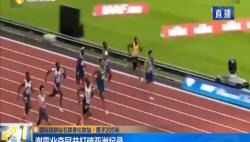 國際田聯鉆石聯賽倫敦站·男子200米:謝震業奪冠并打破亞洲紀錄