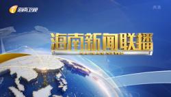 《海南新闻联播》2019年07月16日