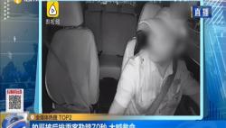 的哥被后排乘客勒脖70秒 大喊救命