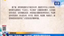 """我省""""不忘初心、牢記使命""""微黨課大賽今日啟動"""