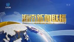 《海南新闻联播》2019年07月17日