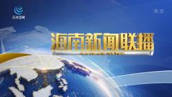 《海南新闻联播》2019年07月19日
