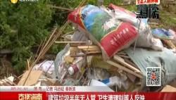 建筑垃圾半年無人管 衛生清理別等人反映