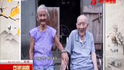 不负遇见:重逢百岁老人 收获前行力量