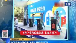 為了宣傳垃圾分類 上海人真的很拼了!