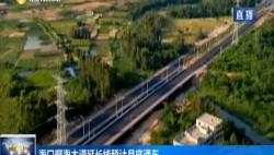 海口椰海大道延长线预计月底通车