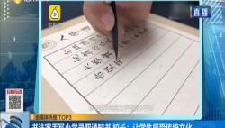 书法家手写小学录取通知书 校长:让学生感受传统文化