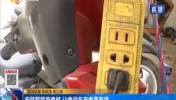 安装智能充电桩 让电动车充电更有序