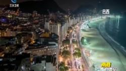 中巴經貿合作快速發展 TCL在巴西舉行新品發布會