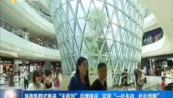 """集群式推进 让""""无假货""""成为海南新名片"""