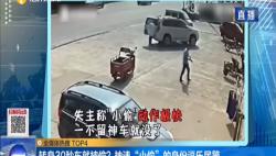 """转身30秒车就被偷?神速""""小偷""""的身份逗乐民警"""