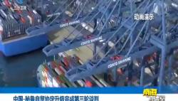 中國·秘魯自貿協定升級完成第三輪談判