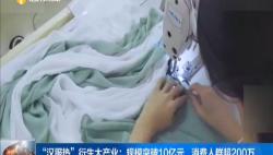 漢服能否像襯衫一樣 掛在中國百姓的衣柜里?
