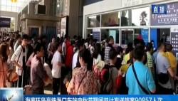 海南環島高鐵海口東站中秋節期間共計發送旅客90857人次