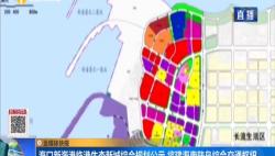 海口新海港臨港生態新城綜合規劃公示 將建海南陸島綜合交通樞紐