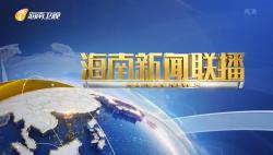 《海南新闻联播》2019年09月23日