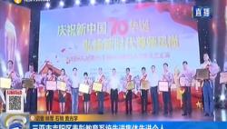 三亚市吉阳区表彰教育系统先进集体先进个人