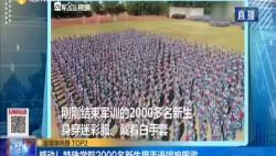 感动!特殊学院2000名新生用手语唱响国歌