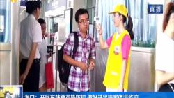 海口:開展車站登革熱防控 做好進出旅客體溫監控