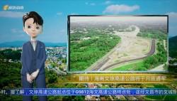 AI播報 期待!海南文瓊高速公路將于9月底通車 文昌到瓊海縮短至半小時