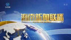 《海南新闻联播》2019-09-21