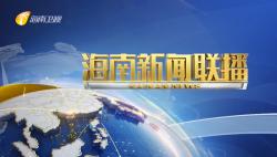 《海南新闻联播》2019年10月23日