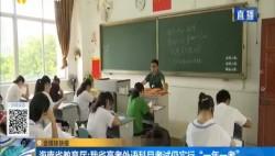 """海南省教育厅:我省高考外语科目考试仍实行""""一年一考"""""""