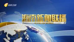 《海南新闻联播》2019年10月17日
