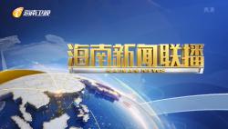 《海南新闻联播》2019年10月27日