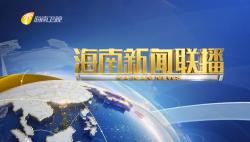 《海南新闻联播》2019年10月28日
