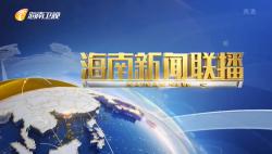 《海南新闻联播》2019年10月15日