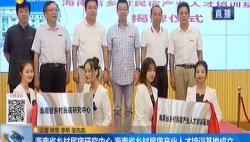 海南省乡村民宿研究中心 海南省乡村民宿产业人才培养基地成立