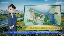 AI播报  海口江东新区CBD片区东侧3地块拟挂牌出让
