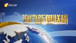 《海南新闻联播》2019年10月21日