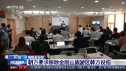 韩国政府称 朝方要求移除金刚山旅游区韩方设施