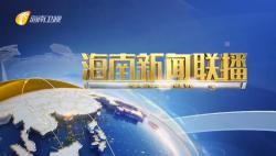 《海南新闻联播》2019年10月16日