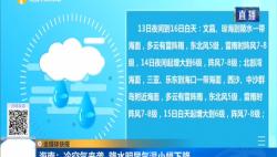 海南:冷空气来袭 降水明显气温小幅下降